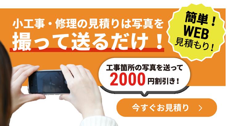 見積もり写真を撮って送るだけ!簡単!WEB見積もり!工事箇所の写真を送って3000円割引き!今すぐお見積もり