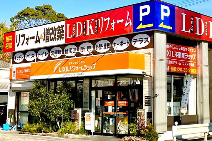 マスダリフォーム津名店