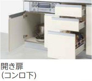 LIXILシエラ 開き扉プラン 間口2100cm 奥行65/60cm 食洗機なし グループ1 キッチンリフォームプラン
