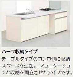 LIXILシエラ 対面型スライドストッカープラン 間口258.5cm 奥行97cm 食洗機付 グループ1 キッチンリフォームプラン