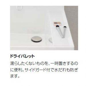 LIXILピアラ 洗面リフォームプラン 間口750mm 洗髪タイプ 三面鏡
