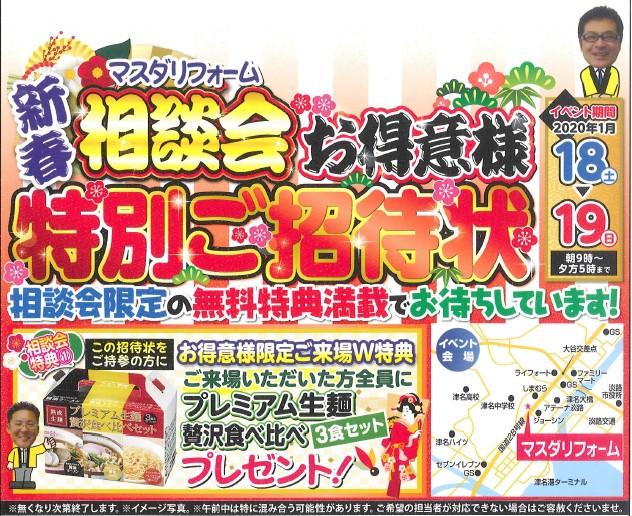 2020年 新春!マスダリフォーム感謝祭!!