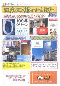 ⦅マスダリフォームバスツアー2020⦆LIXILグランフロント大阪ショールーム