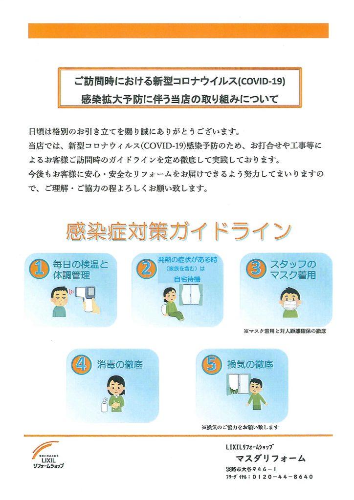 『新型コロナウィルス感染症への当社の取り組み』