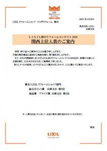 『LIXIL秋のリフォームコンテスト2020』入賞しました🎊✨